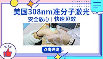 烫伤痊愈后皮肤变白是怎么回事