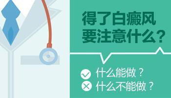 白癜风是什么病 是否会传染和遗传