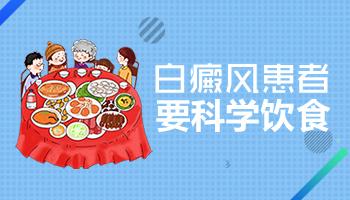 白癜风能不能吃三文鱼 饮食有什么禁忌