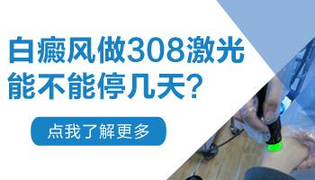 308治疗白癜风停止十来天有影响吗