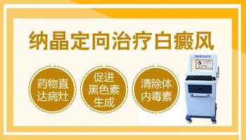 308照白癜风起水泡处理方法