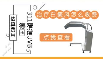 UVB紫外线灯照白癜风的副作用