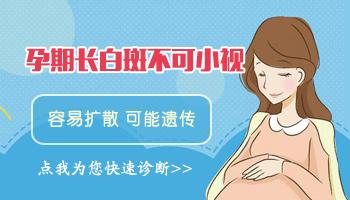 孕期肚脐下面一块皮肤发白是怎么了