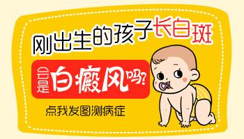 小孩出生小腿上有白斑 白斑早期图片