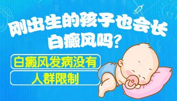 40天的宝宝会得白癜风吗