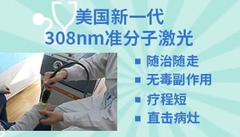 308治疗白癜风有无副作用