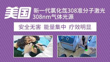 初期白斑照308对身体有伤害吗