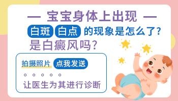 宝宝肚子上有块白斑图