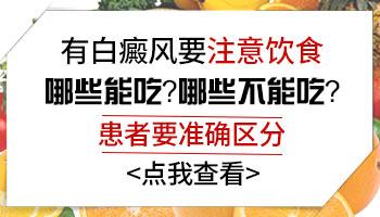 女性白癜风可以吃鱼肝油吗