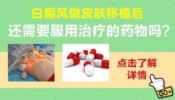 白斑做完表皮移植后还需不需要吃药