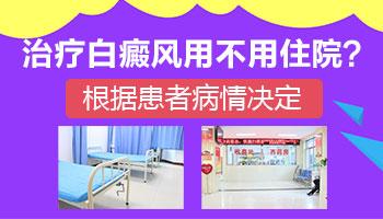 白癜风移植手术需要住院吗