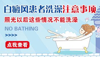 光疗后白癜风患者可以洗澡吗