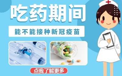 白癜风正在吃药能打新冠灭活疫苗吗