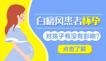 白癜风发现怀孕了孩子能要吗