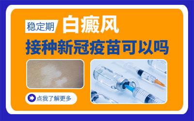 白癜风稳定期打疫苗后会复发吗