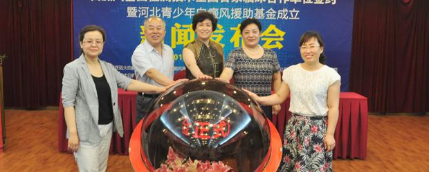 河北新闻网:2015青少年白癜风援助基金正式成立