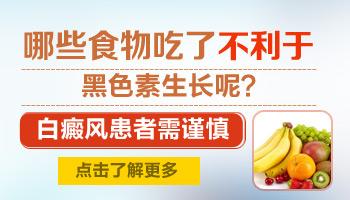白癜风患者吃什么能快速补充黑色素