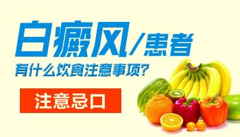 白癜风患者可以吃西瓜吗
