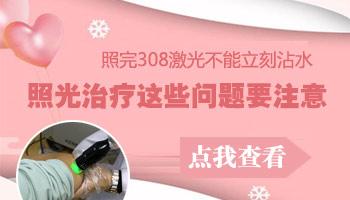 白癜风照308准分子激光治疗后能碰水吗