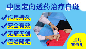 中医定向透药疗法——治疗白癜风