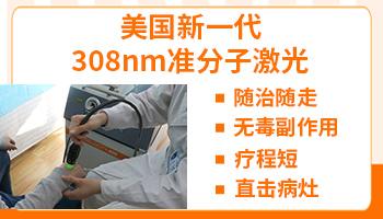 美国(进口)极速308nm准分子激光治疗白癜风的核心技术