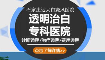 邯郸白癜风医院简 邯郸治疗白癜风多少钱