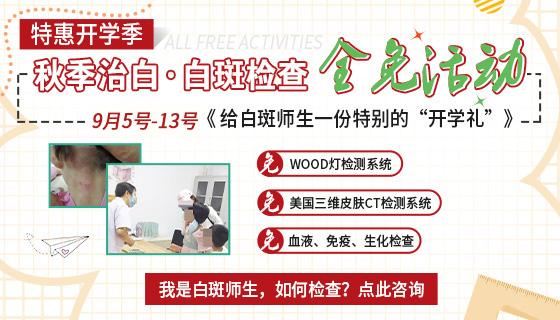 邯郸治疗白癜风的医院