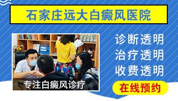 邯郸市白癜风医院官网
