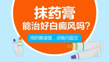 日本治疗白斑的药膏