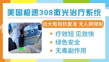 308激光治疗早期白癜风几周见效