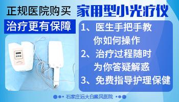 白癜风家用小光疗机多少钱