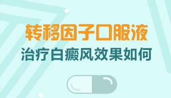 治疗白癜风用转移因子口服液可以吗
