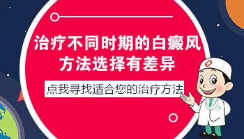 沧州的白癜风医院有哪些治疗方法