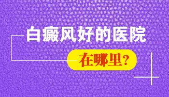 邯郸白癜风病因 邯郸治疗白癜风的医院