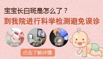 男宝宝腹部和耳朵下面白斑变多了