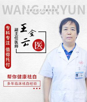 王金云——儿童白癜风诊疗医生