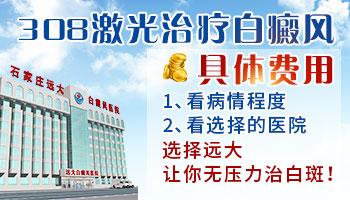 白癜风医院网上挂号平台