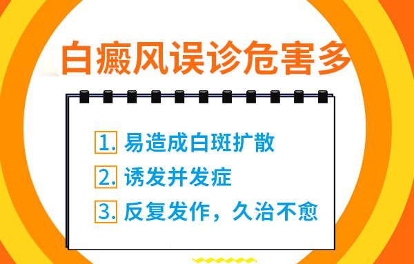 """6.25白癜风日—""""拒绝歧视,共抗白斑""""普查援助活动"""