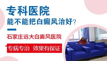 邢台白癜风医院治疗方法