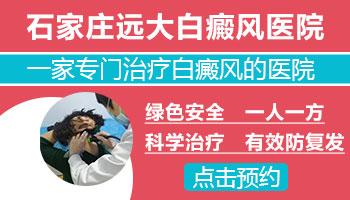邢台中医白癜风专科医院