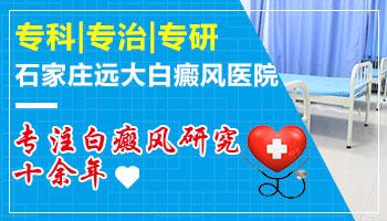 邢台专治疗白斑的医院