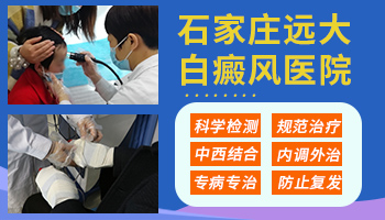 邢台中医白癜风医院