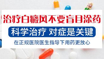邢台白癜风专业的医院 治疗白癜风的方法