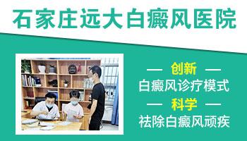 邯郸白癜风医院 邯郸市中西医结合医院