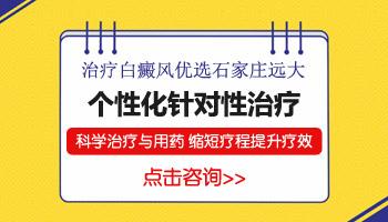 河北邯郸治疗白癜风医院 治疗白斑多少钱