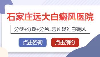 邯郸白癜风医院简介