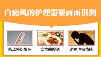 邯郸白癜风医院介绍 白斑治疗多少钱