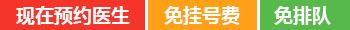 邢台白癜风医院网上挂号入口