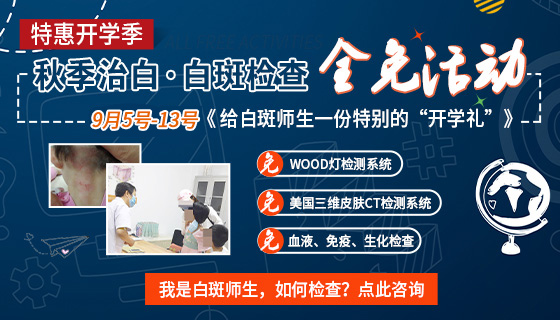 邢台专治白斑的医院 白斑治疗效果好的医院
