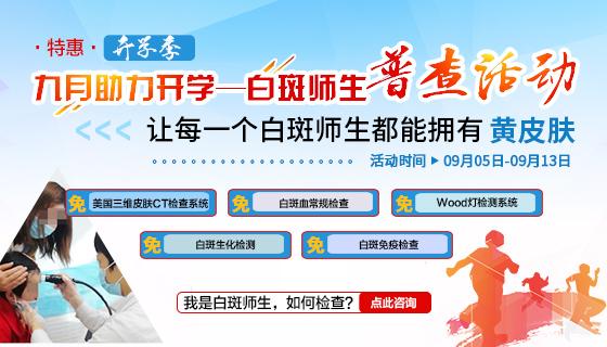 邯郸白癜风医院 治疗白癜风医院排名